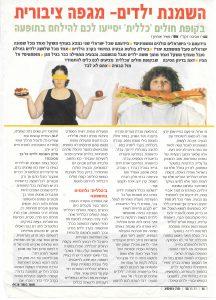 השמנת ילדים- מגפה (חלק א)