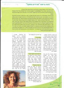 פינת בריאות מורידים במשקל (חלק א)